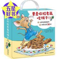 要是你给老鼠吃饼干 系列礼盒装全套9册正版非注音 儿童绘本国际获奖世界经典图画书 宝宝亲子阅读3-4-6周岁幼儿园一年