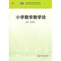 【二手旧书8成新】小学数学教学论 范文贵 9787561784112