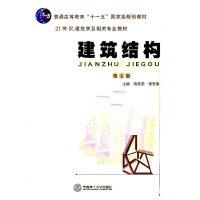 【二手旧书8成新】建筑结构(第五版 熊丹安,程志勇 9787562334132
