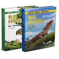 我的科学图册:进化和遗传+植物、藻类和菌类(套装共2册)