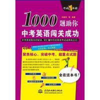 【二手旧书8成新】1000题助你中考英语闯关成功 宋德伟 9787517021186
