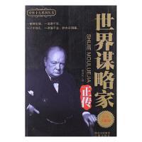 【二手旧书8成新】世界谋略家正传 纪念珍藏版 黄双民 9787806281581