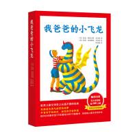 我爸爸的小飞龙(全三册)