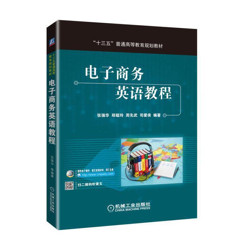 电子商务英语教程 课文配有音频材料和词汇总表,扫描二维码即可收听