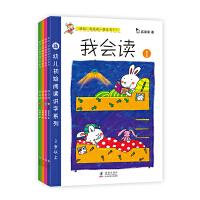 幼儿阅读识字系列-我会读第一辑(全4册)