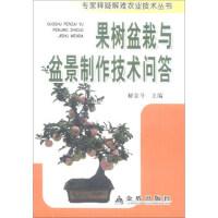 【二手旧书9成新】果树盆栽与盆景制作技术问答-解金斗-9787508262512 金盾出版社