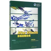 【旧书二手书8新正版】 After Effects影视后期合成 水晶石教育   9787040396065 高
