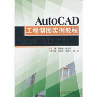 【二手旧书8成新】AutoCAD工程制图实例教程 贺振通,徐光华 9787564311438