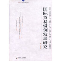 国际贸易惯例发展研究 9787508716367