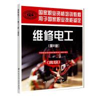 维修电工(高级)(第2版)――国家职业资格培训教程