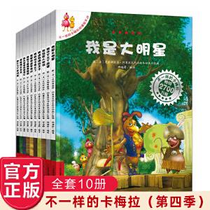 包邮 不一样的卡梅拉动漫版・第4季(共10册)(23-32)
