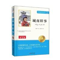 语文新课标丛书:城南旧事9787501586332