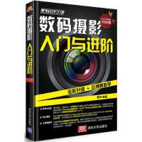 【二手旧书8成新】数码摄影入门与进阶 薛坤 9787302327080