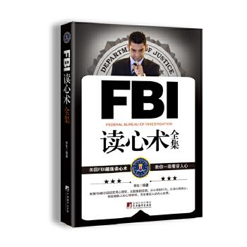 FBI读心术全集(pdf+txt+epub+azw3+mobi电子书在线阅读下载)