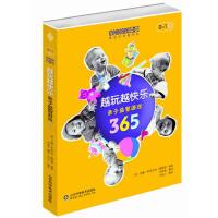 美国金宝贝亲子益智游戏365(0~1岁)---越玩越快乐(GYMBOREE总部授权出版,台湾金宝贝培训师权威翻译,美国