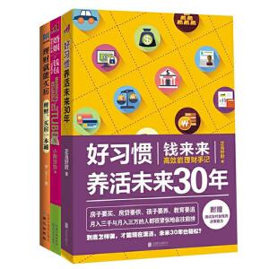 理财讲究方法3册套装
