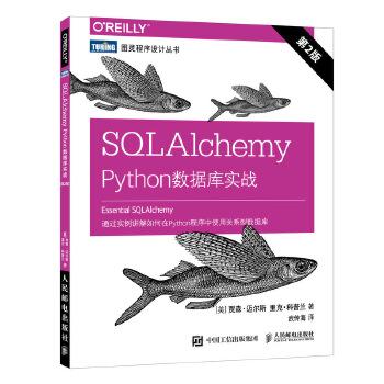 SQLAlchemy Python数据库实战 第2版 SQLalchemy入门教程 SQLalchemy使用指南 通过实例讲解如何在Python程序中使用关系型数据库