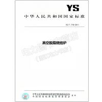 YS/T 778-2011 真空脱脂烧结炉