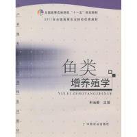 【二手旧书8成新】鱼类增养殖学 申玉春 9787109121072