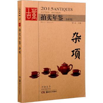 2015古董拍卖年鉴——杂项艺术品拍卖行业**影响力的工具性图录,全面反映中国艺术品收藏投资价值。