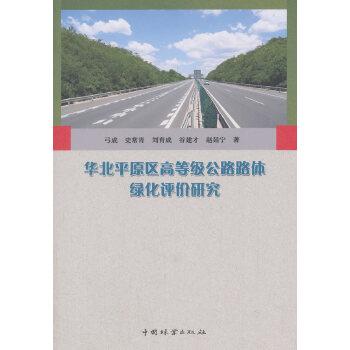 华北平原区高等级公路路体绿化评价研究