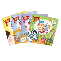 给孩子的思维拓展绘画书(全4册)