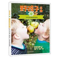 野孩子手册 夏 :与浪漫的蝴蝶躲猫猫