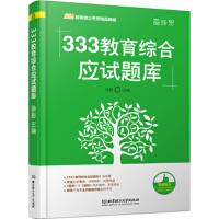 【正版二手书9成新左右】333教育综合应试题库 徐影 9787568220354