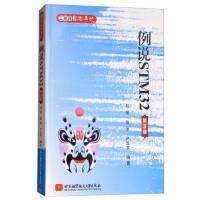 【二手旧书8成新】例说STM32(第3版 刘军,张洋,严汉宇 9787512426382