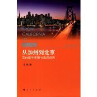 从加州到北京:我的留学美国与海归经历 王蕤 9787010143231