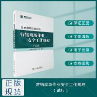 *电网有限公司 营销现场作业安全工作规程(试行)