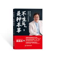不生气,是种本事(管好情绪,就管好了你的世界!华语世界励志大师,作品畅销500万册。在戴老师平实而警醒的话语中,成为自