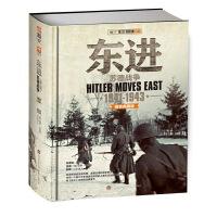 东进:苏德战争 1941-1943(精装)