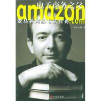 【二手旧书8成新】电子商务之父:亚马孙网络书店传奇 张志伟 9787800732607
