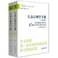儿童心理学手册(第六版)第三卷:社会、情绪和人格发展 (上下册)