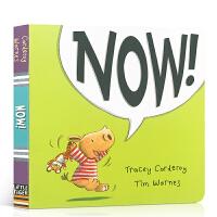 【顺丰速运】进口英文原版 Now! 现在!的故事 Tracey Corderoy好奇宝宝系列 0-3-6岁儿童良好行为
