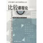 比较课程论/世界课程与教学新理论文库