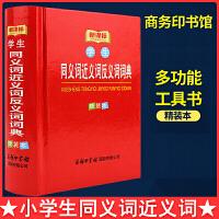 小学生同义词近义词反义词词典小学生常备多全功能工具书