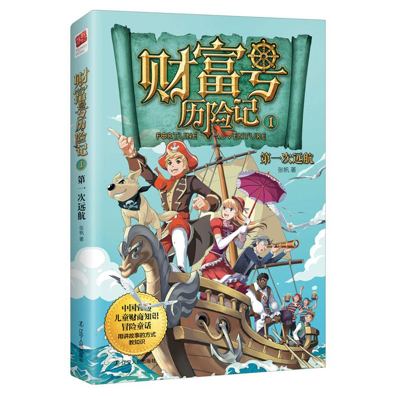 财富号历险记1:第一次远航 资深财商培养专家执笔,用讲故事的方式教知识,入选年度教师喜爱的100本书。