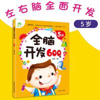 爱德少儿 全脑开发600题5岁 儿童逻辑思维训练游戏图书幼儿左右脑潜能智力开发书籍