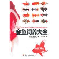 【二手旧书9成新】金鱼饲养大全-(日)吉田信行-9787501981663 中国轻工业出版社