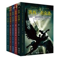 波西杰克逊系列全套5册 魔兽之海+巨神之咒+迷宫之战+神火之盗+之神 哈利波特纳尼亚之后7-12岁青少年儿童奇幻小说书籍