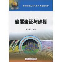 【二手旧书8成新】石油天然气:储层表征与建模 吴胜和 9787502175900
