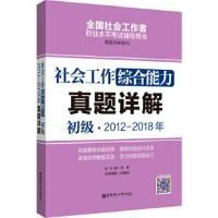 社会工作综合能力(初级)2012-2018年真题详解 吕静淑 9787562857853
