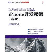 【二手书9成新】 iPhone开发秘籍(第2版) (美)萨丹。张彩霞 人民邮电出版社 9787115240019