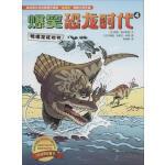 全新正版图书 鸭嘴龙狂欢节-爆笑恐龙时代-4 阿诺・普卢默里文 二十一世纪出版社集团 9787556813520 青岛