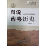 图说南粤历史
