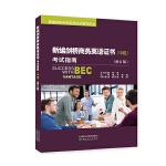 新编剑桥商务英语证书考试指南(中级)