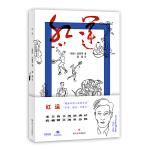 """红运(""""越南的巴尔扎克""""武重奉作品)"""