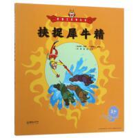 美猴王系列丛书?挟捉犀牛精/美猴王系列30 书籍 童书SBTS 9787505440371